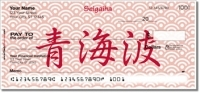 Click on Seigaiha Personal Checks For More Details